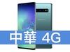 SAMSUNG Galaxy S10 128GB 中華電信 4G 699 精選購機方案