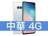 SAMSUNG Galaxy S10e 128GB 中華電信 4G 699 精選購機方案