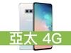 SAMSUNG Galaxy S10e 128GB 亞太電信 4G 壹網打勁 596