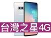 SAMSUNG Galaxy S10e 128GB 台灣之星 4G 4G勁速599吃到飽方案(手機王獨家不限資格)