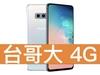SAMSUNG Galaxy S10e 128GB 台灣大哥大 4G 台灣好省 398