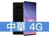 SAMSUNG Galaxy S10+ 512GB 陶瓷版 中華電信 4G 699 精選購機方案
