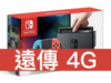 任天堂 Nintendo Switch 熱血同捆組 遠傳電信 4G 精選 398