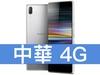 Sony Xperia L3 中華電信 4G 699 精選購機方案