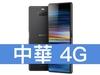 Sony Xperia 10 中華電信 4G 699 精選購機方案