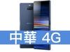 Sony Xperia 10 Plus 中華電信 4G 699 精選購機方案