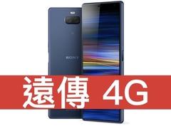 Sony Xperia 10 Plus 遠傳電信 4G 青春無價 688 方案(免學生證)