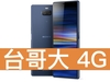 Sony Xperia 10 Plus 台灣大哥大 4G 學生好Young 688 方案(免學生證)