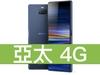 Sony Xperia 10 Plus 亞太電信 4G 壹網打勁 596