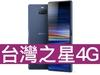 Sony Xperia 10 Plus 台灣之星 4G 4G勁速599吃到飽方案(手機王獨家不限資格)