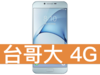 SAMSUNG Galaxy A8 (2016) 台灣大哥大 4G 4G 飆速 699 方案