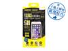 9H奈米鍍膜玻璃保護貼[非滿版] | 五大電信4G資費方案