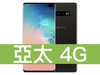 SAMSUNG Galaxy S10+ 陶瓷版 1TB 亞太電信 4G 壹網打勁 596