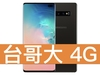 SAMSUNG Galaxy S10+ 陶瓷版 1TB 台灣大哥大 4G 學生好Young 688 方案(免學生證)
