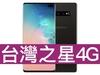SAMSUNG Galaxy S10+ 陶瓷版 1TB 台灣之星 4G 4G勁速599吃到飽方案(手機王獨家不限資格)