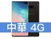 SAMSUNG Galaxy S10+ 陶瓷版 1TB 中華電信 4G 金好講 398