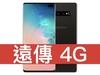 SAMSUNG Galaxy S10+ 陶瓷版 1TB 遠傳電信 4G 精選 398