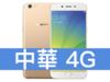 OPPO R9s Plus 中華電信 4G 攜碼 / 月繳699 / 30 個月
