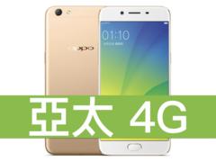 OPPO R9s Plus 亞太電信 4G 攜碼 / 月繳898 / 30個月