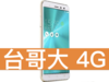 ASUS ZenFone 3 ZE552KL 台灣大哥大 4G 4G 飆速 699 方案
