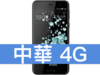 HTC U Play 中華電信 4G 攜碼 / 月繳398 / 30個月