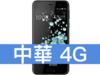 HTC U Play 中華電信 4G 攜碼 / 月繳699 / 30 個月