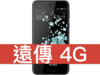 HTC U Play 遠傳電信 4G 攜碼 / 月繳 399 / 30個月