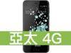 HTC U Play 64GB 亞太電信 4G 全國壹大網方案