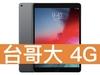 [預購] Apple iPad Air (2019) Wi-Fi 256GB 台灣大哥大 4G 台灣好省 398