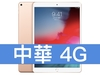 Apple iPad Air (2019) LTE 64GB 中華電信 4G 金好講 398