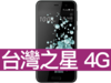 HTC U Play 台灣之星 4G 攜碼 / 月繳388 / 30個月