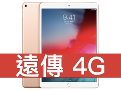 Apple iPad Air (2019) LTE 64GB 遠傳電信 4G 精選 398