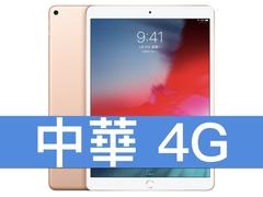 Apple iPad Air (2019) LTE 256GB 中華電信 4G 699 精選購機方案