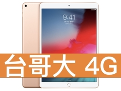 Apple iPad Air (2019) LTE 256GB 台灣大哥大 4G 學生好Young 688 專案(免學生證)