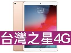 Apple iPad Air (2019) LTE 256GB 台灣之星 4G 4G勁速599吃到飽方案(手機王獨家不限資格)