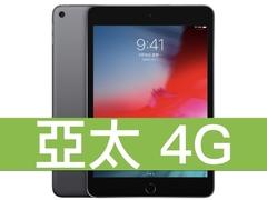 Apple iPad mini (2019) Wi-Fi 64GB 亞太電信 4G 壹網打勁 596
