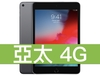 Apple iPad mini (2019) Wi-Fi 64GB 亞太電信 4G 壹網打勁 596