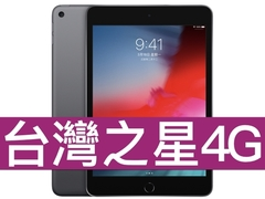 Apple iPad mini (2019) Wi-Fi 256GB 台灣之星 4G 4G勁速599吃到飽方案(手機王獨家不限資格)