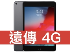Apple iPad mini (2019) Wi-Fi 256GB 遠傳電信 4G 精選 398
