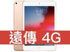 Apple iPad mini (2019) LTE 64GB 遠傳電信 4G 精選 398