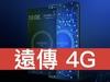 HTC Exodus 1 遠傳電信 4G 青春無價 688 方案(免學生證)