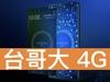 HTC Exodus 1 台灣大哥大 4G 學生好Young 688 專案(免學生證)