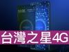 HTC Exodus 1 台灣之星 4G 4G勁速599吃到飽方案(手機王獨家不限資格)