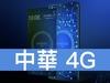 HTC Exodus 1 中華電信 4G 金好講 398