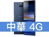 Sony Xperia 10 Plus 中華電信 4G 金好講 398