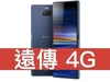 Sony Xperia 10 Plus 遠傳電信 4G 精選 398