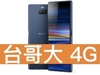 Sony Xperia 10 Plus 台灣大哥大 4G 台灣好省 398