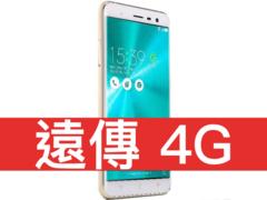ASUS ZenFone 3 ZE552KL 遠傳電信 4G 4G 698 方案