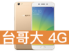 OPPO R9s Plus 台灣大哥大 4G 攜碼 / 月繳699 / 30個月