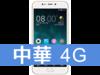 金立 S9 中華電信 4G 攜碼 / 月繳699 / 30 個月